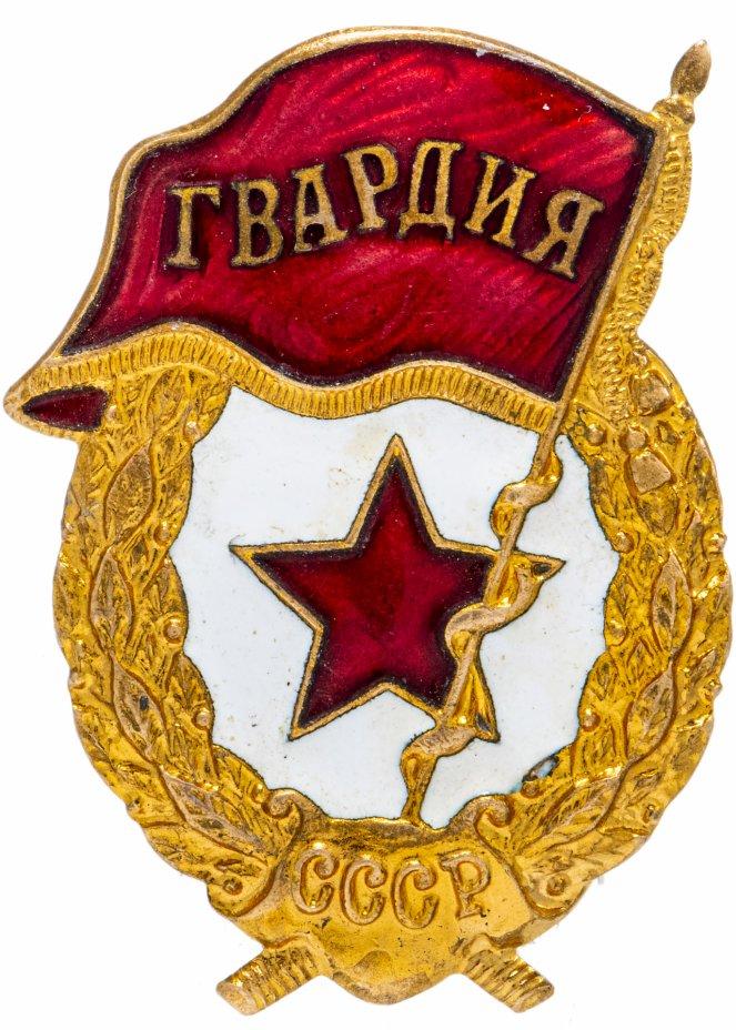"""купить Знак СССР 1978 г """"Гвардия"""", винт"""