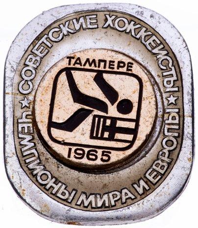 купить Значок Советские Хоккеисты Чемпионы мира и Европы по хоккею Тампере 1965 (Разновидность случайная )