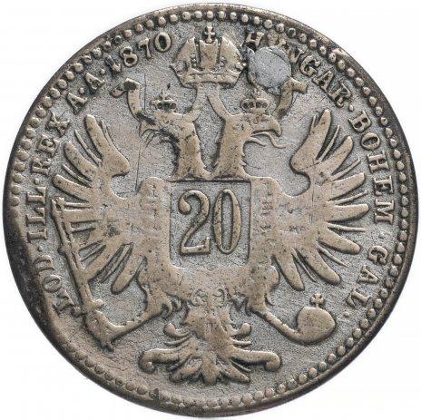 купить Австро-Венгрия 20 крейцеров 1870 (монета для Австрии)