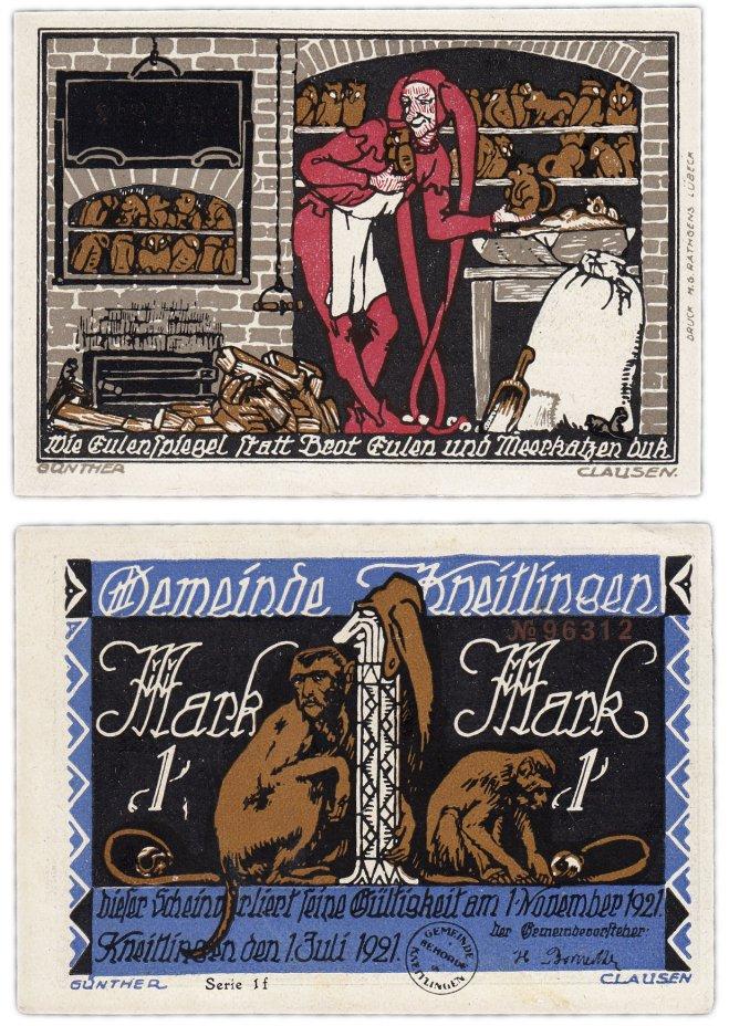 """купить Германия (Нижняя Саксония : Кнайтлинген) 1 марка 1921  """"Легенды о Тиле Уленшпигеле"""" 1f"""