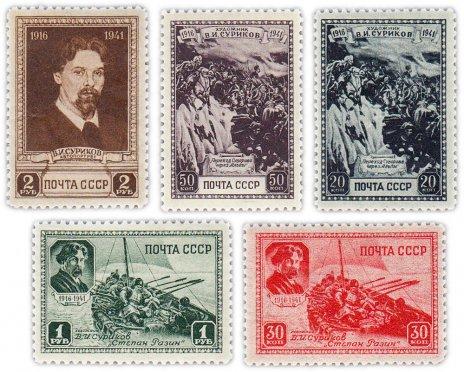 купить 1941 год 25-летие со дня смерти В.И. Сурикова (1848-1916) чистые