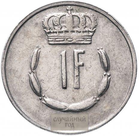 купить Люксембург 1 франк  (franc) 1965-1984, случайная дата