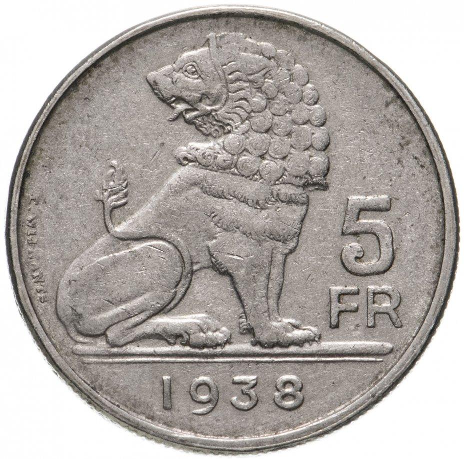 купить Бельгия 5 франков (francs) 1938
