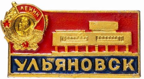 """купить Значок СССР 1974 г """"Ульяновск"""", булавка"""