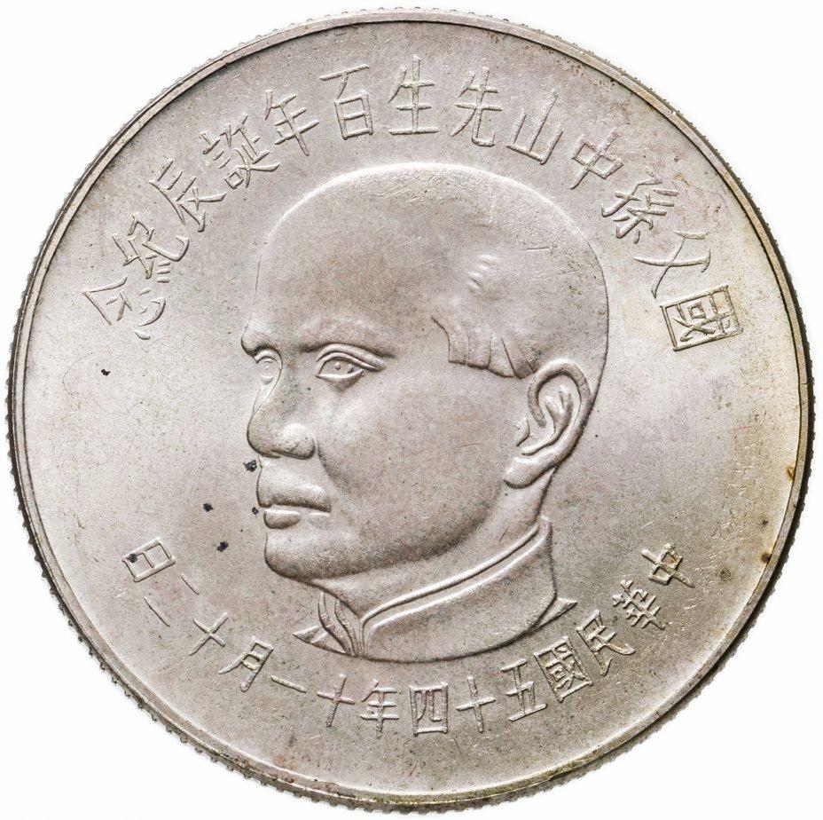 """купить Тайвань 100 долларов 1965 """"100 лет со дня рождения Сунь Ятсена"""""""