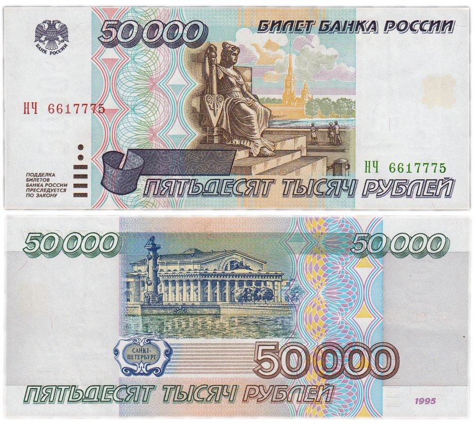 купить 50000 рублей 1995 красивый номер 6617775