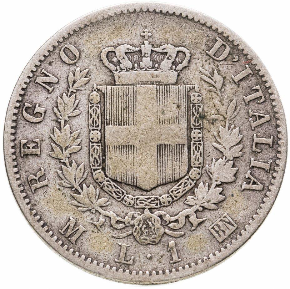 """купить Италия 1 лира (lira) 1863 M (щит на реверсе), знак монетного двора: """"M"""" - Милан"""