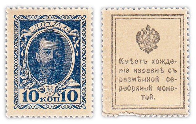купить 10 копеек 1915 Деньги-марки, 1-й выпуск (Николай II)