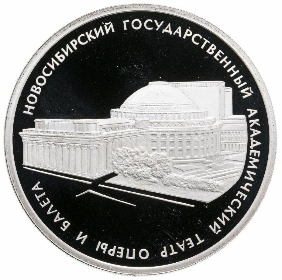 купить 3 рубля 2005 СПМД Новосибирский государственный академический театр оперы и балета