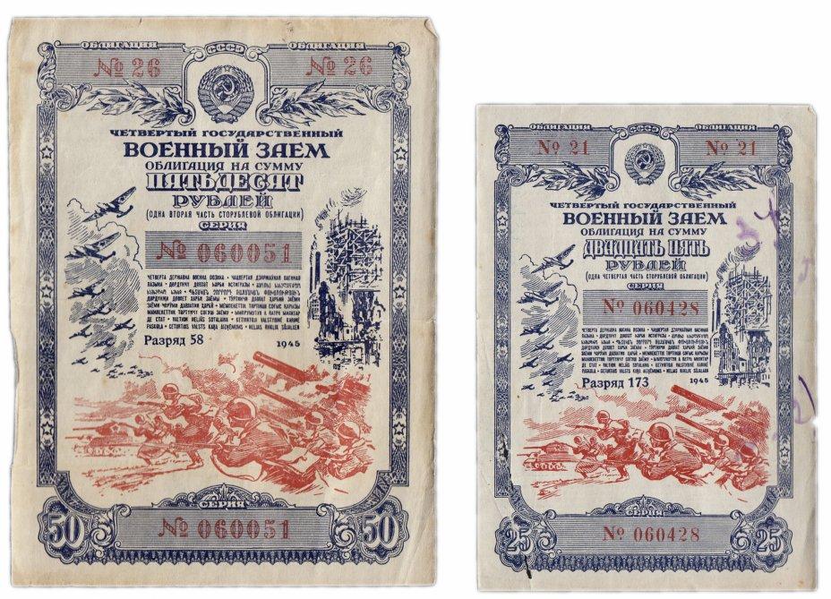 купить Набор облигаций 1945 года 25 и 50 рублей (2 боны) Выигрышный выпуск Четвертого государственного военного займа