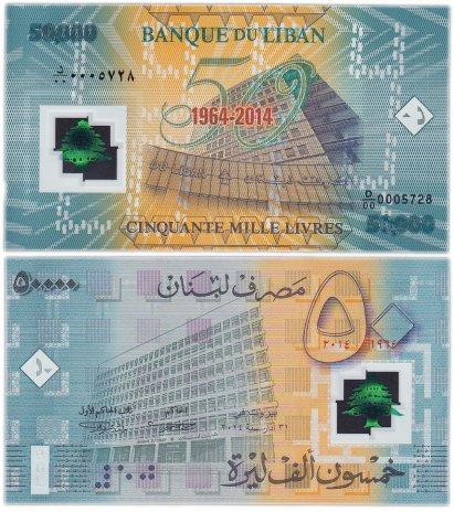 """купить Ливан 50000 ливров 2014 год  (Рick 97) Юбилейная """"50 лет банку Ливана"""" пластик"""