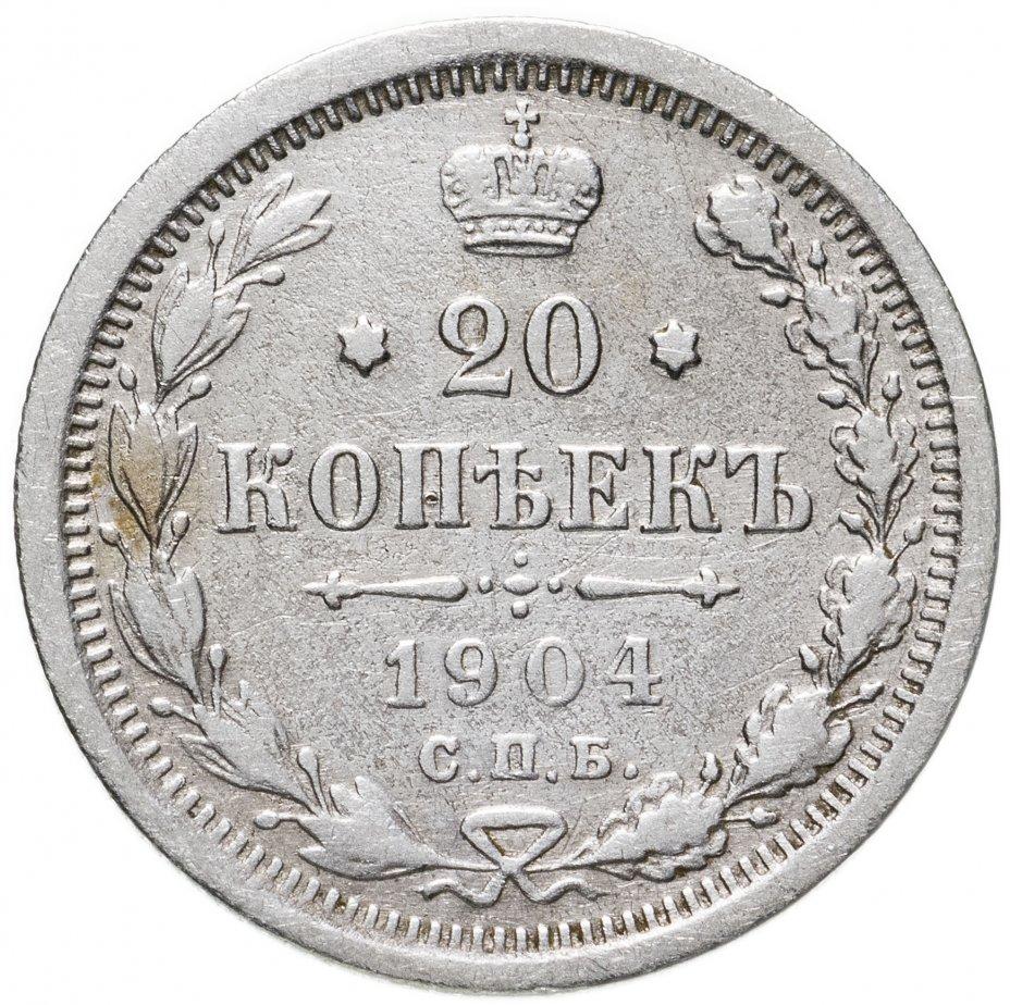 купить 20 копеек 1904 СПБ-АР