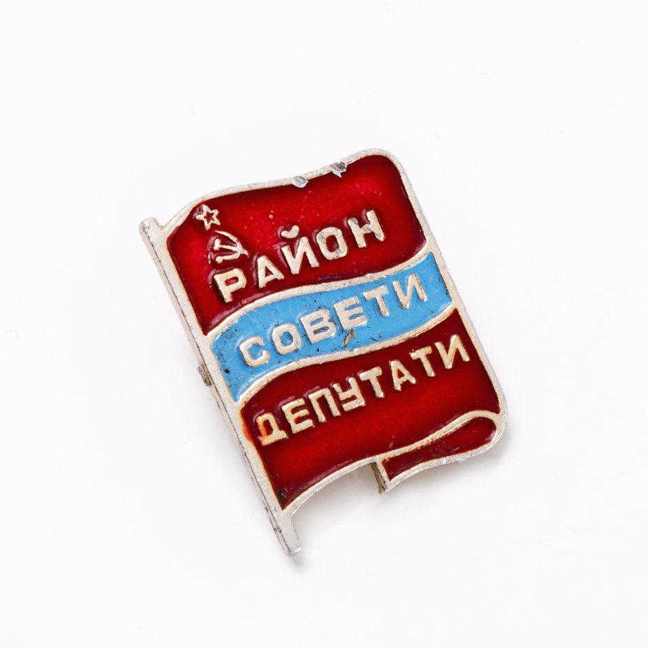 купить Знак Депутат Районного Совета Узбекской  ССР  (Разновидность случайная )