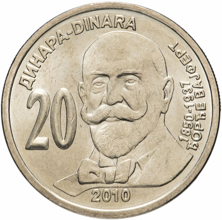 """купить Сербия 20 динаров (динара, dinara) 2010   """"160 лет со дня рождения Джорджа Вайферта"""""""