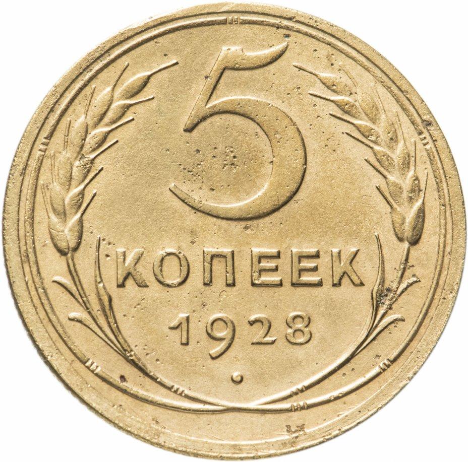 купить 5 копеек 1928