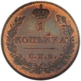 купить 1 копейка 1828 года СПБ пробная
