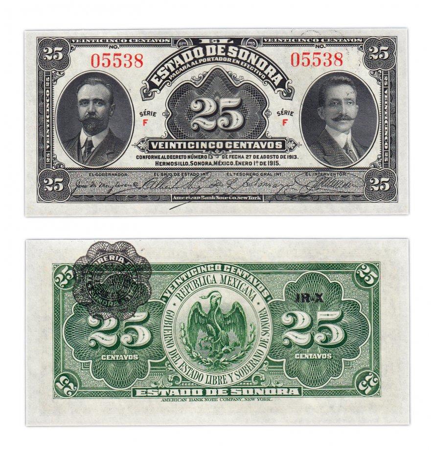 купить Мексика 25 сентаво 1915 (Pick s1069)