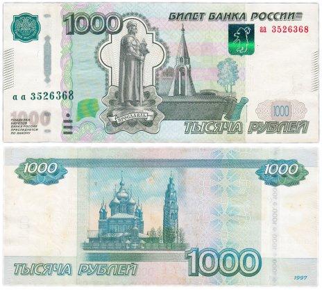 купить 1000 рублей 1997 (модификация 2010) серия аа