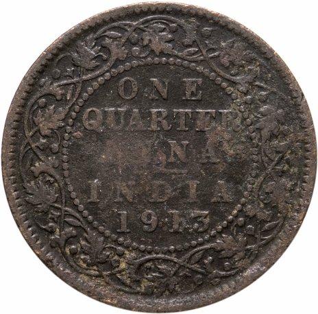 купить Индия (Британская) 1/4 анны (anna) 1913