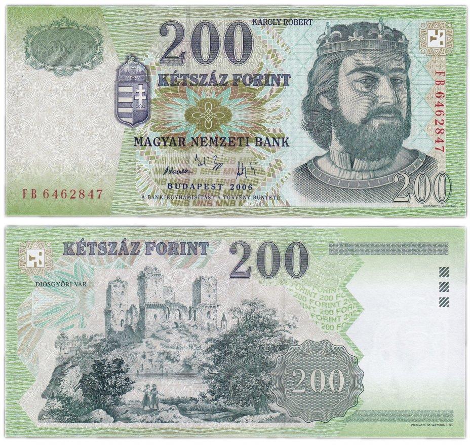 купить Венгрия 200 форинтов 2006 (Pick 187f)