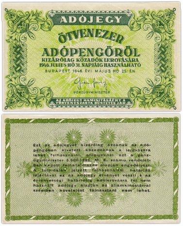 купить Венгрия 50000 адопенго 1946 Pick 138c