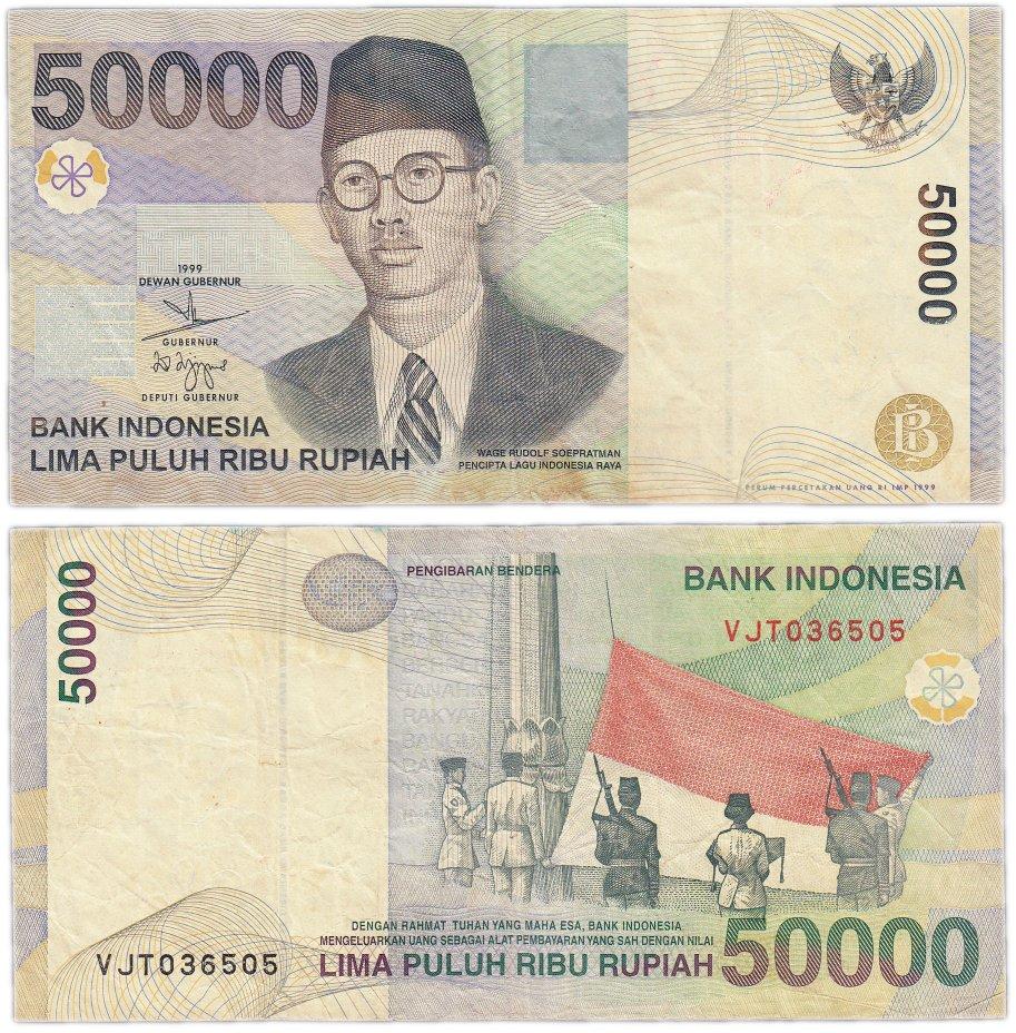 купить Индонезия 50000 рупий 1999 (Pick 139а)