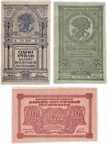 купить Дальне-Восточная республика (ДВР) набор банкнот 1, 3 и 10 рублей 1920 (3 боны)