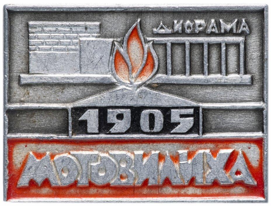 """купить Значок СССР 1975 г """"Мотовилиха"""", булавка"""