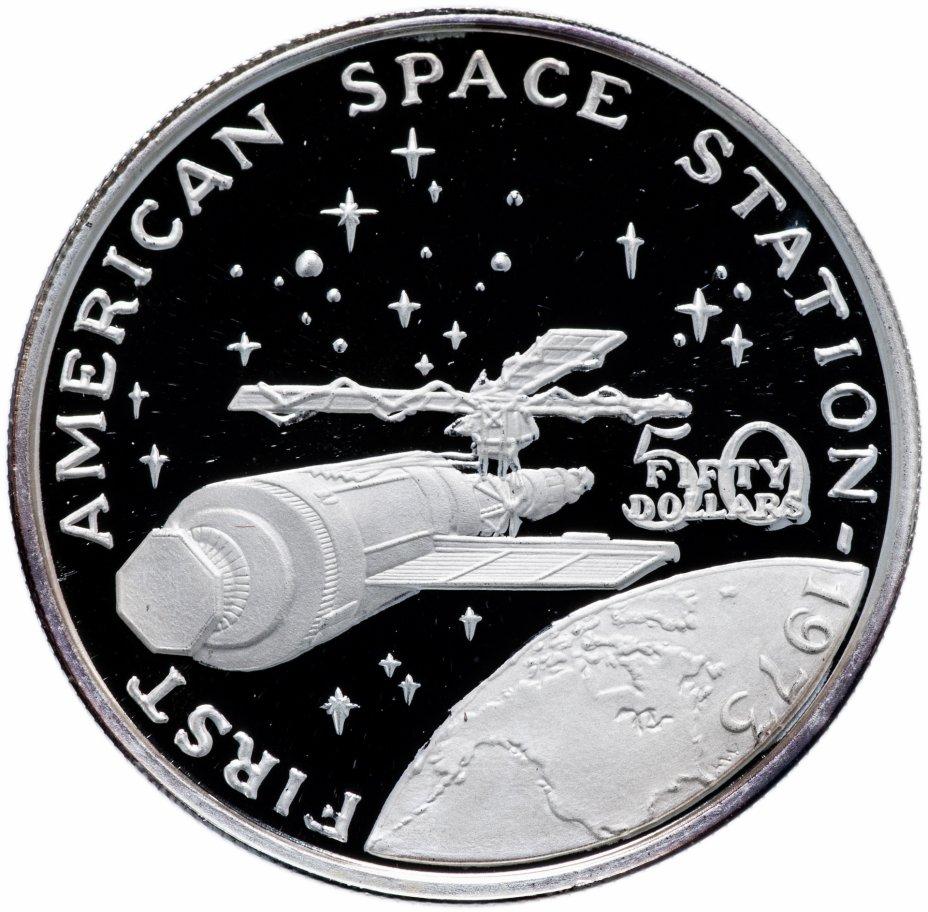 """купить Маршалловы острова 50 долларов 1989 """"Освоение космоса - Первая космическая американская станция"""""""