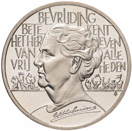 купить Нидерланды 2 1/2 экю 1995  Королева Вильгельмина