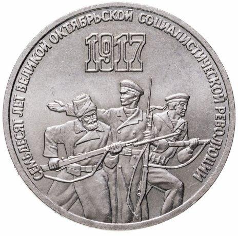 """купить 3 рубля 1987 """"70 лет Великой Октябрьской революции"""""""