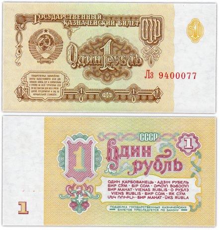 купить 1 рубль 1961 красивый номер 9400077 ПРЕСС