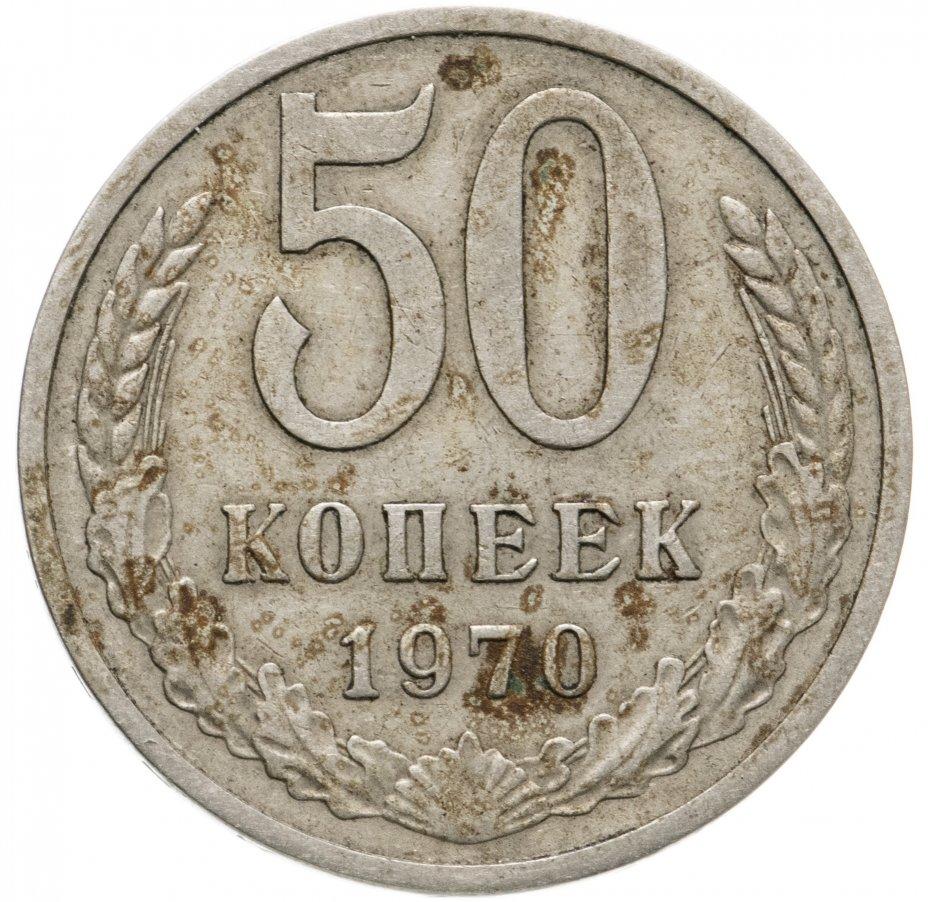 купить 50 копеек 1970