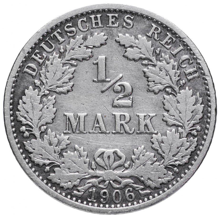 """купить Германия 1/2 рейх марки 1906 """"А"""""""
