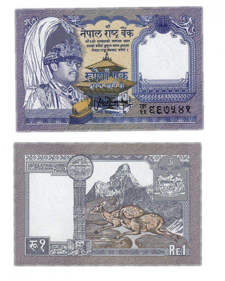 купить Непал 1 рупия 1995-1996 (Pick 37)