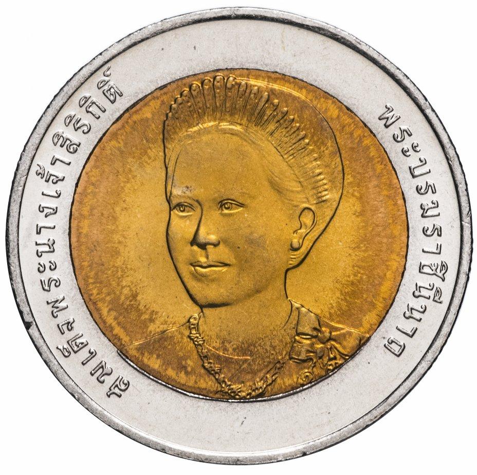 """купить Таиланд 10 бат 2004 """"72 года со дня рождения Королевы Сирикит"""""""