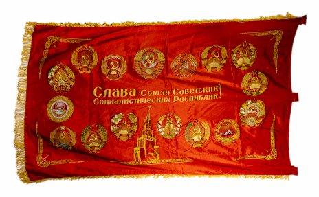 """купить Знамя """"Слава СССР"""" с гербами союзных республик"""