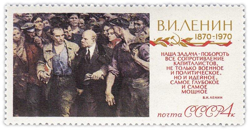 """купить 4 копейки 1970 """"С Лениным"""" (по картине В.Серова 1961)"""""""