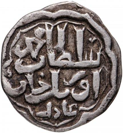 купить Узбек-Хан, Данг, чекан Сарай ал Махруса 722г.х. Датированный.