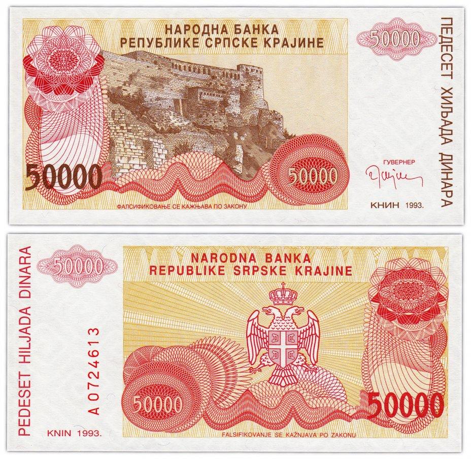 купить Хорватия (Сербская Краина) 50000 динар 1993 (Pick R21)