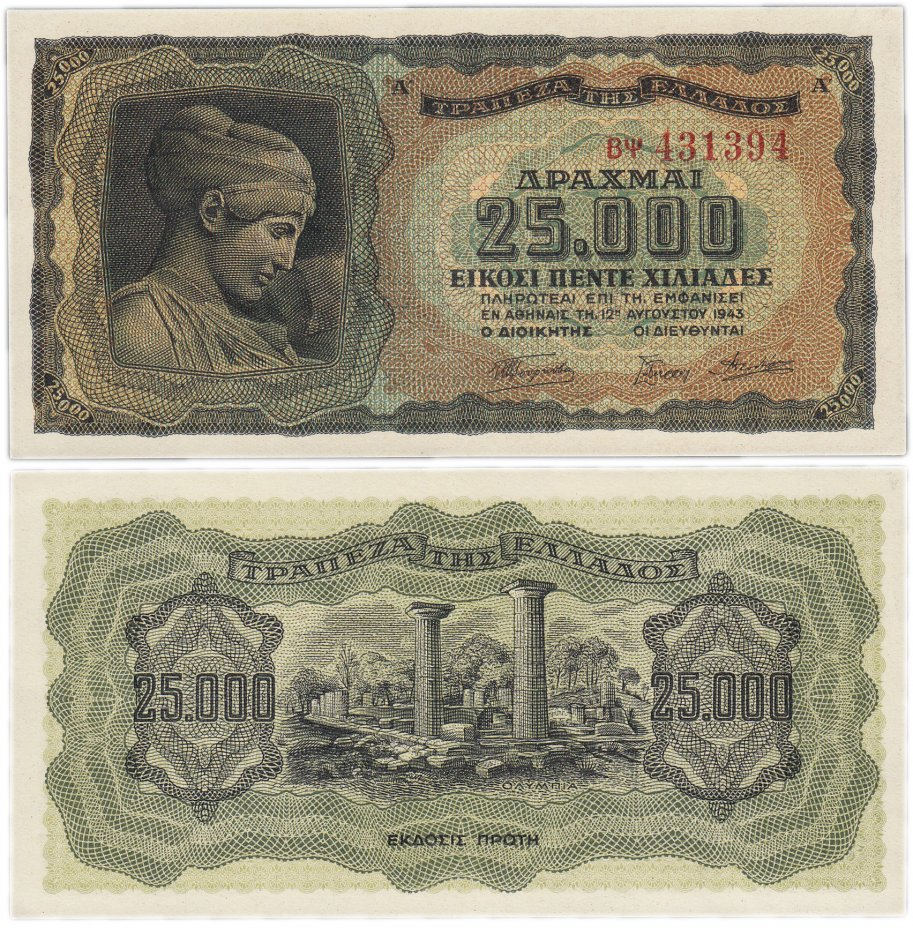 купить Греция 25000 драхм 1943 (Pick 123)
