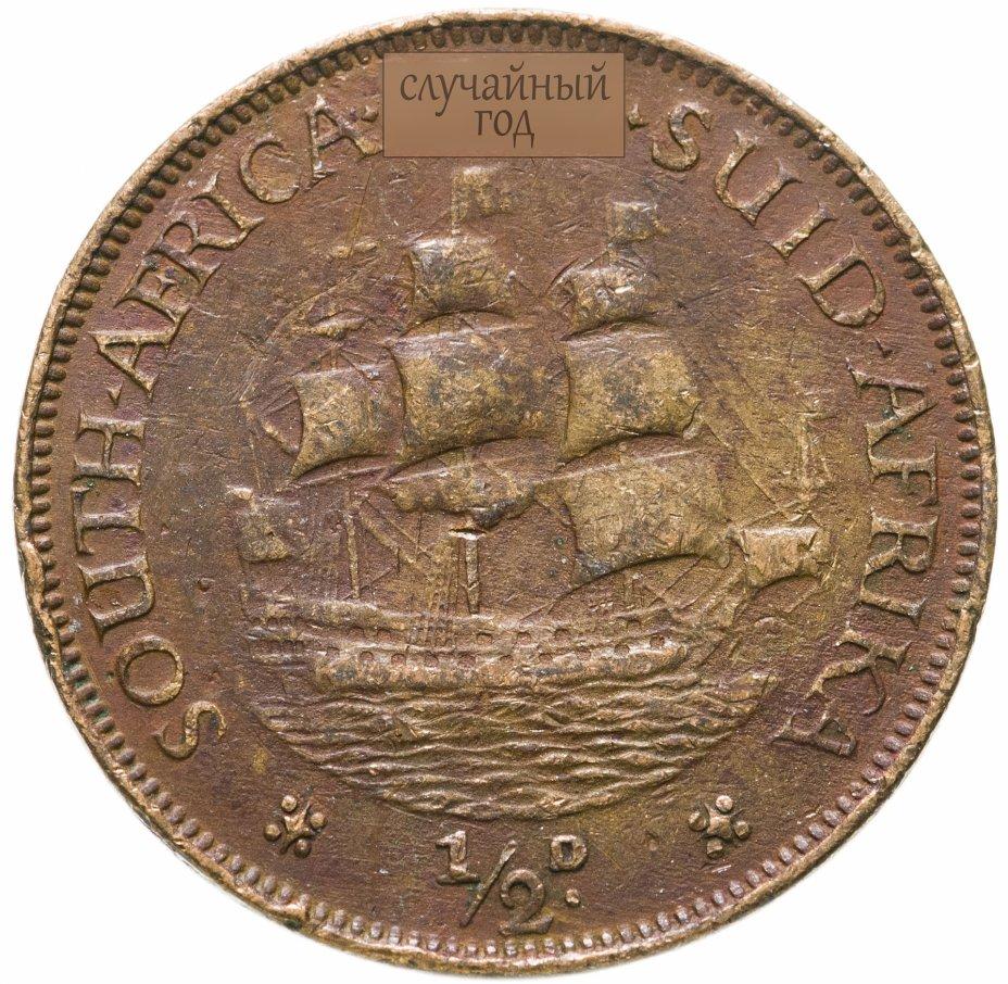 купить Южная Африка 1/2 пенни (penny) 1937-1947, случайная дата
