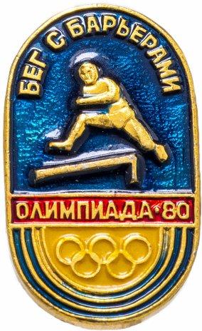 """купить Значок СССР 1980 г """"Олимпиада, бег с барьерами"""", булавка"""