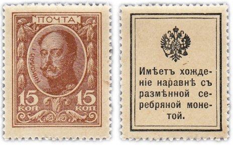 купить 15 копеек 1915 Деньги-Марки, 1-й выпуск (Николай I)