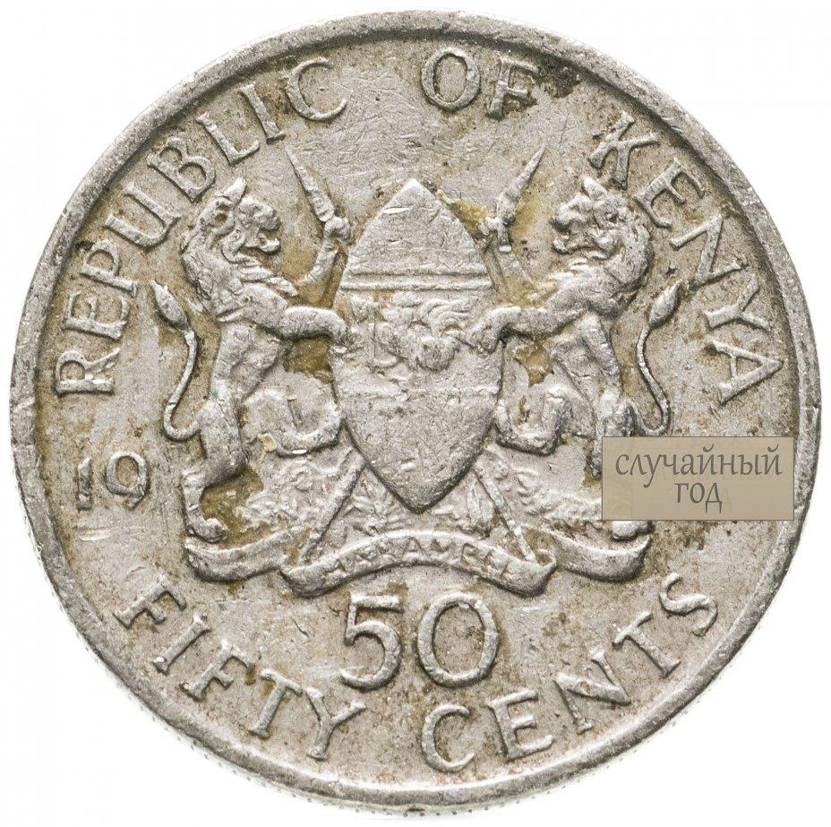 купить Кения 50 центов (cents) 1980-1989, случайная дата
