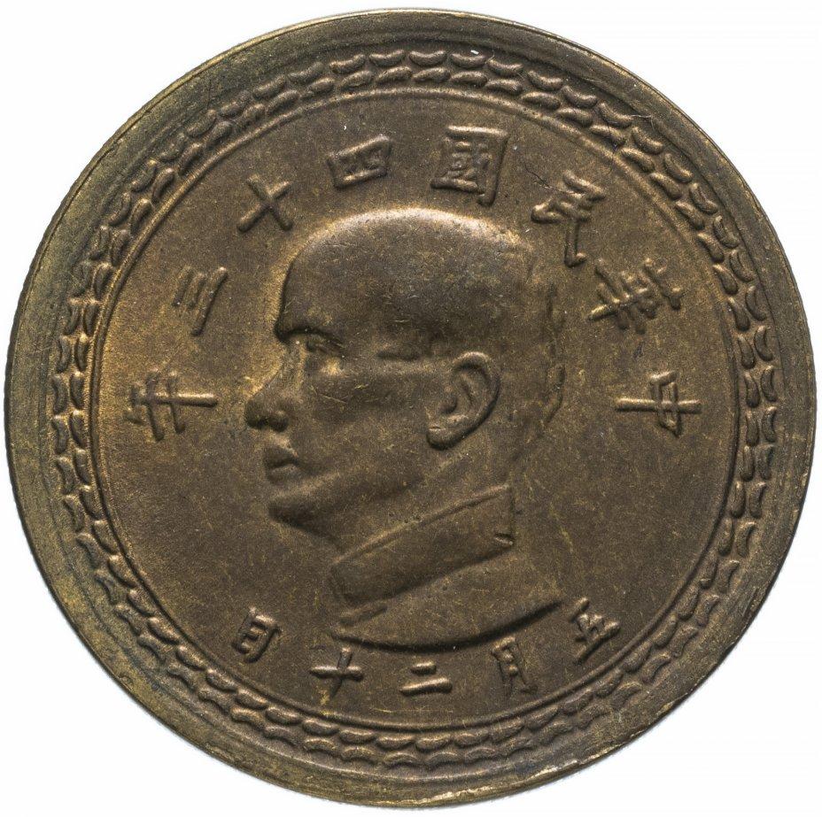 купить Тайвань 5 цзяо (джао, jiao) 1954