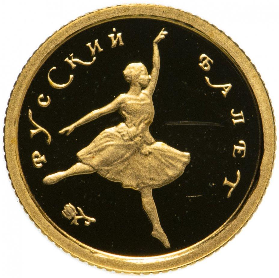купить 10 рублей 1993 ММД Русский балет, золото