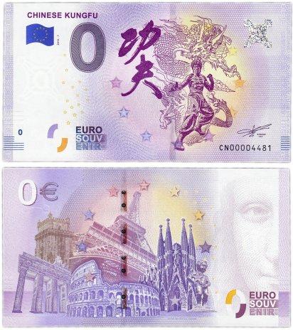 купить 0 евро (euro) «Китайские боевые искусства» 2018 (NEW)