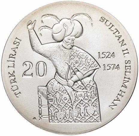 купить Турецкий Кипр (Турция) 20 лир 2011 Султан Селим Явуз