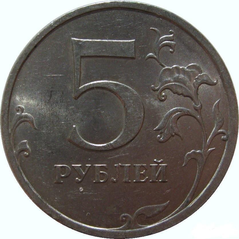 купить 5 рублей 2009 года СПМД немагнитные